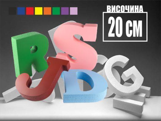 3D букви и цифри от стиропор