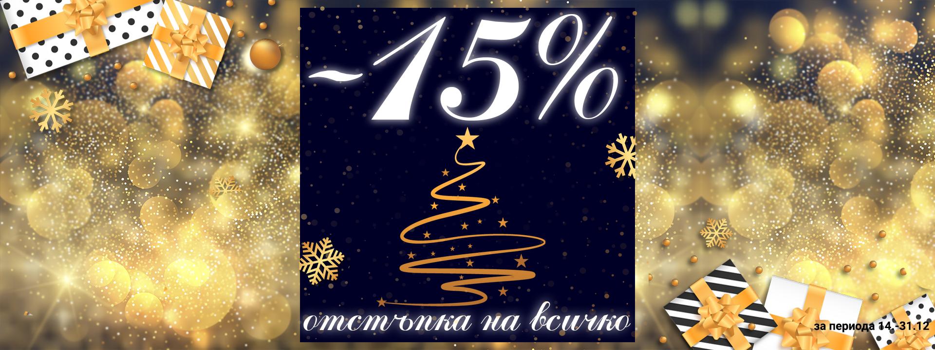 Мега Арт Хоум – декорация за дома и офиса с -15% Коледна отстъпка!