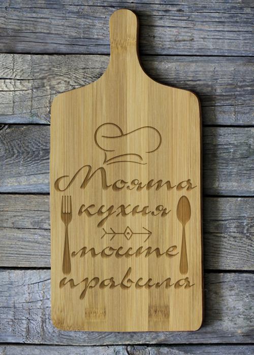 Гравирани кухненски дъски за рязане с персонализация по Ваша идея