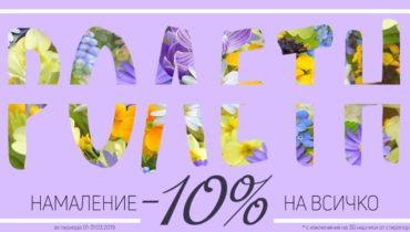 Пролетно намаление на продукти за декорация на дома от Мега Арт Хоум